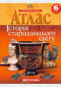 Атлас: Історія стародавнього світу: 6 клас