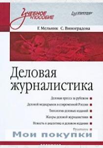 Деловая журналистика. Учебное пособие