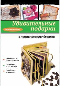 Галина Воронина Оригинальные подарки в техниках скрапбукинга