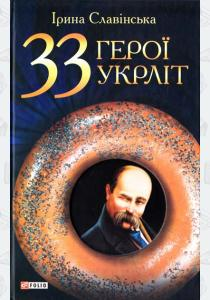 Славинська 33 герої укрлiт