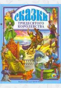 Виктор Служаев Сказки Тридесятого королевства