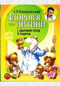 Комаровский Здоров'я дитини і здоровий глузд її родичів