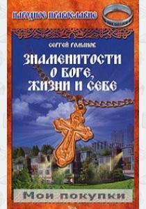 Романов Знаменитости о Боге, жизни и себе