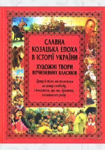 Славна козацька епоха в історії України. Художні твори вітчизняних класиків