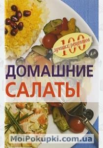 Вера Домашние салаты