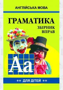 Голицынский Англійська граматика. Збірник вправ. 5-е видання