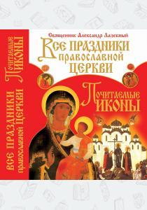 Все праздники православной церкви. Почитаемые иконы