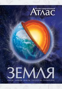 Атласы. Иллюстрированный атлас Земля