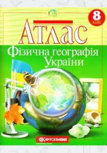 ГЕОГРАФІЧНІ Фiзична географiя України 8 класс.