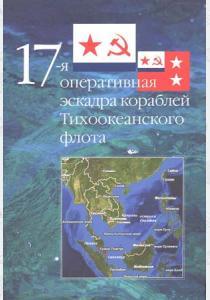 17-я оперативная эскадра кораблей Тихоокеанского флота
