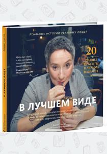 Владимир Яковлев В лучшем виде. 30 историй людей