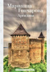 Гончарова Аргидава