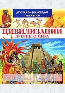 Детская энциклопедия Цивилизации Древнего Мира