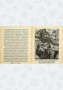 Переписка с князем Курбским