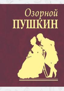 Пушкин Озорной Пушкин