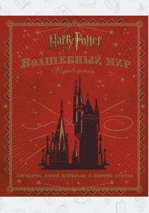 Ревенсон Гарри Поттер. Волшебный мир. Путеводитель