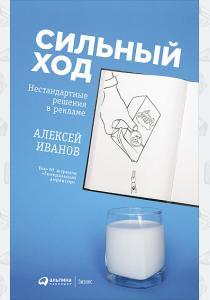 Иванов Сильный ход. Нестандартные решения в рекламе