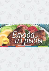 Елена Викторовна Анисина Блюда из рыбы