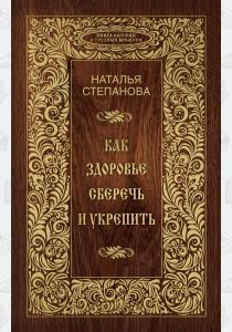 Степанова Как здоровье сберечь и укрепить