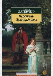 Лагерлеф Перстень Левеншельдов