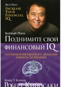 Поднимите свой финансовый IQ