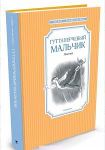 Дмитрий Васильевич Григорович Гуттаперчевый мальчик