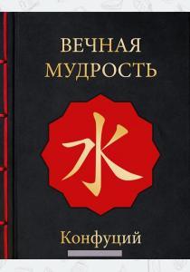 Конфуций Вечная мудрость