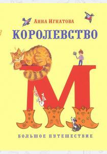 Анна Игнатова Королевство М. Большое путешествие