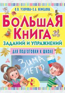 Узорова Большая книга заданий и упражнений для подготовки к школе