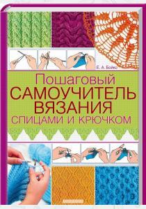 Бойко Пошаговый самоучитель вязания спицами и крючком