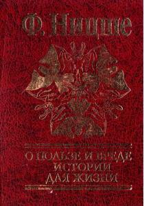 Ницше О пользе и вреде истории для жизни