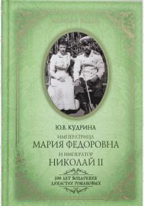 ЦВ Императрица Мария Федоровна и император Николай II (16+)