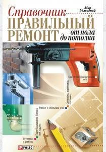 Справочник. Правильный ремонт от пола до потолка