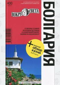 Болгария. Путеводитель
