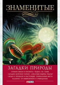 Валентина Марковна Скляренко Знаменитые загадки природы