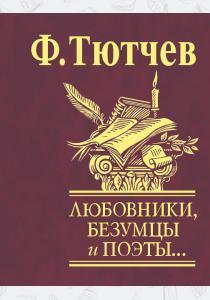 Иванович Любовники, безумцы и поэты