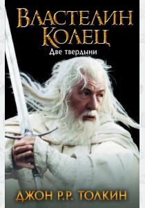 Толкин Властелин Колец. Две твердыни