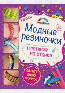 Ксения Скуратович Модные резиночки: плетение на станке