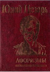 Гай Юлий Цезарь Записки о галльской войне