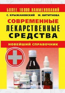 Современные лекарственные средства. Новейший справочник. Более 10000 наименований