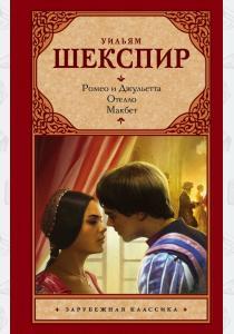 Шекспир Ромео и Джульетта. Отелло. Макбет