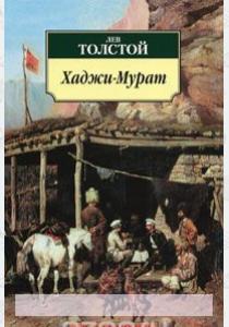 Толстой Хаджи-Мурат