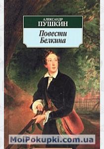 Пушкин Повести Белкина