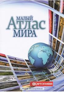 Картография Малый атлас мира