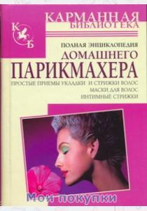 Вера Полная энциклопедия домашнего парикмахера