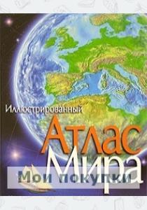 Макганн Иллюстрированный атлас мира.