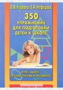 Узорова 350 упражнений для подготовки детей к школе
