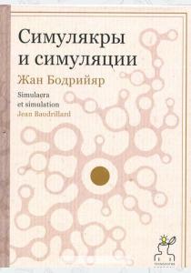 Жан Бодрийяр Симулякры и симуляции