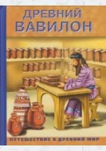 Яковлева Древний Вавилон