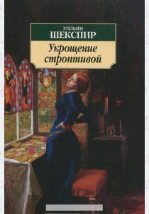 Шекспир Укрощение строптивой